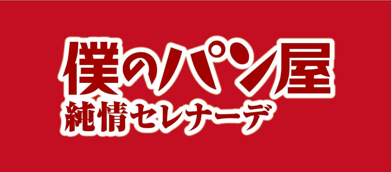 僕のパン屋 純情セレナーデのロゴ