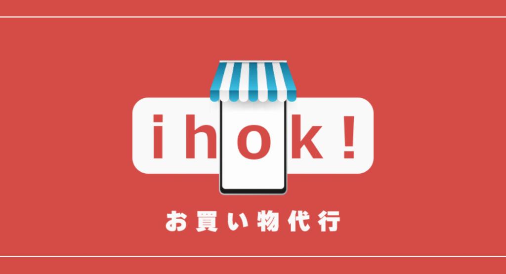 お買い物代行サービス『ihok!』