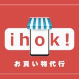 お買い物代行サービス『ihok!』が札幌エリアでサービスを開始!スマホ1つでお使いを頼める!