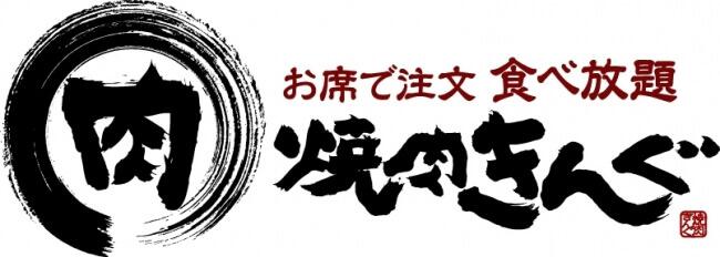 焼肉きんぐのロゴ