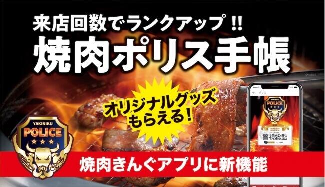 焼肉きんぐ公式アプリの『焼肉ポリス手帳』