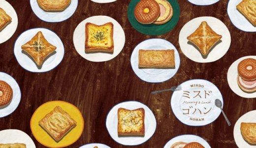 【ミスタードーナツ イオン札幌麻生ショップ】麻生にミスタードーナツが帰ってきた!駅からも直結!