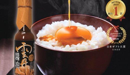大丸札幌で調味料選手権でグランプリを獲得した『雲丹醤油(うにしょうゆ)』が期間限定発売!