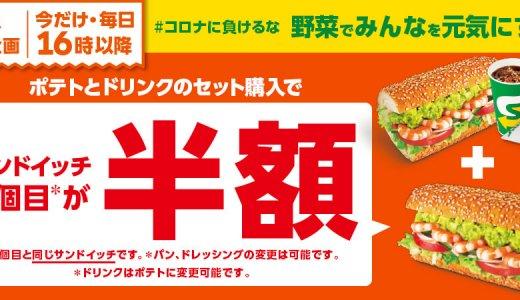 サブウェイが16時以降限定で『サンドイッチ2個目半額』キャンペーンを開催!