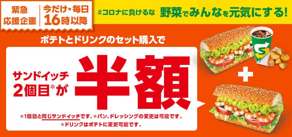 サブウェイのサンドイッチ2個目半額キャンペーン