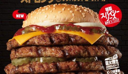バーガーキングがビーフパティ4枚の『ストロング超ワンパウンドビーフバーガー』をテイクアウト限定で販売!