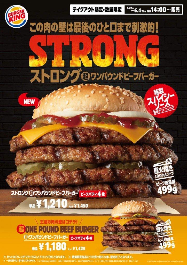 バーガーキングの『超ワンパウンドビーフバーガー』に「ストロング」が登場!
