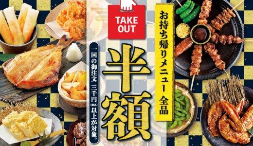千年の宴 札幌駅南口ビックカメラ前店でテイクアウト半額キャンペーンを開催!