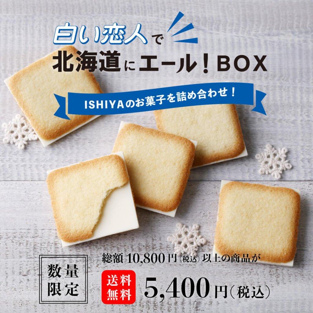 『白い恋人で北海道にエール!BOX』