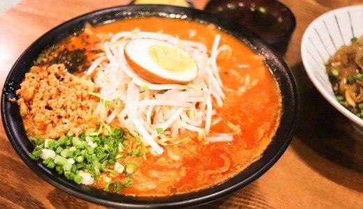 【麺処 メディスン麺】東区にスパイスたっぷりオリジナルスープのラーメン屋さんがオープン!