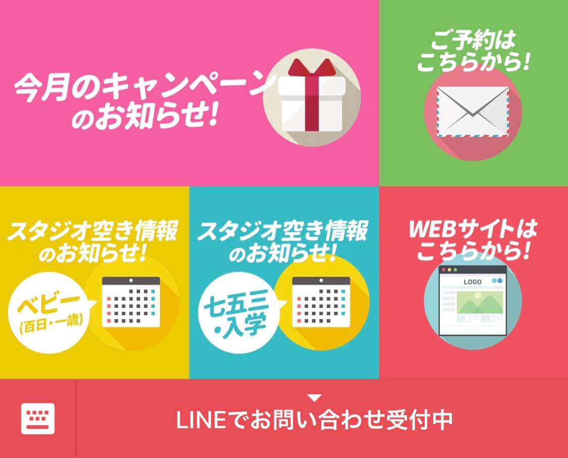 写真工房ぱれっとの公式LINE