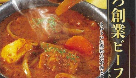 松屋から自慢の創業ビーフカレーにごろっと牛肉・野菜を入れた『ごろごろ創業ビーフカレー』が新発売!
