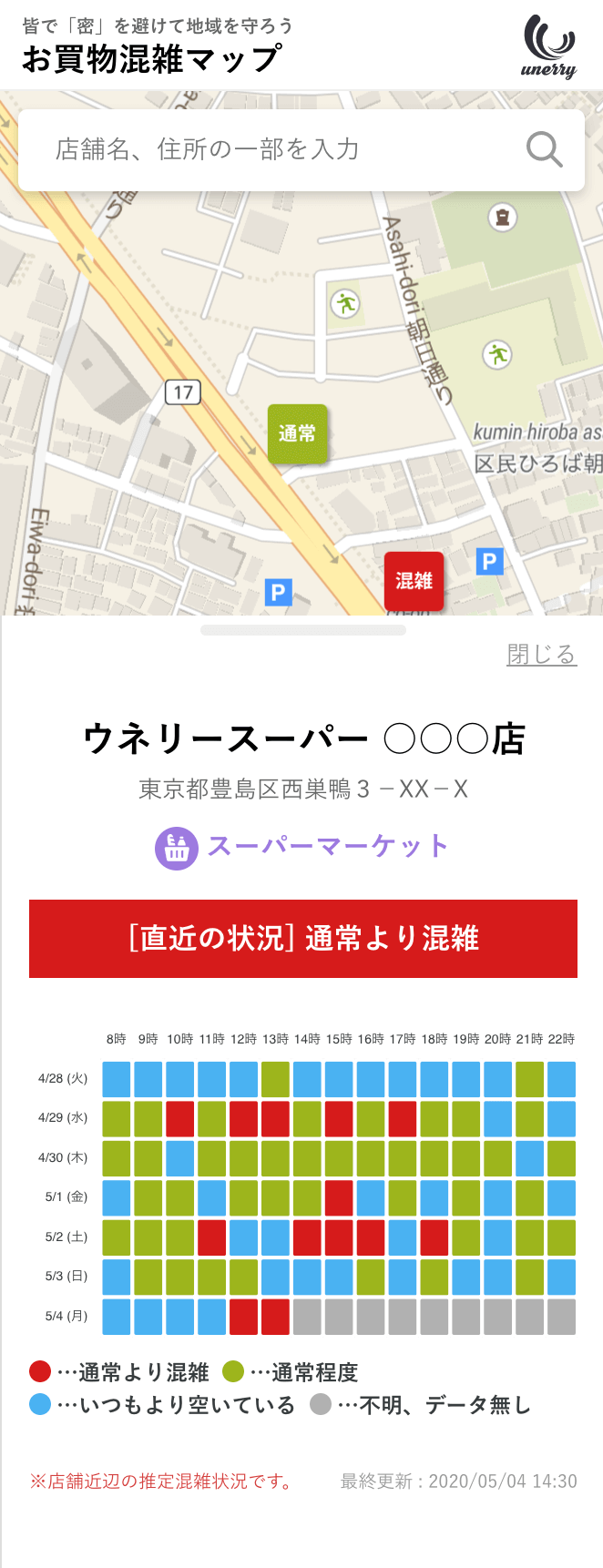 お買物混雑マップ(スマートフォン版)