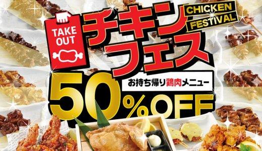 白木屋・笑笑の一部店舗でテイクアウトの鶏肉メニューが半額になる『チキンフェス』を開催!