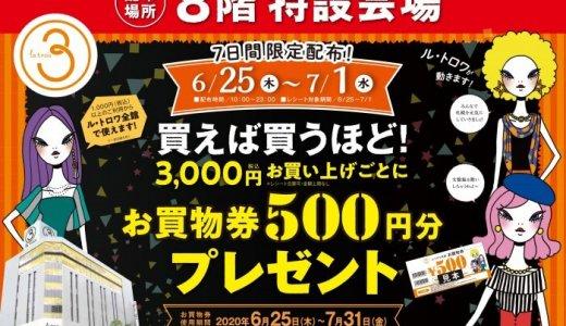 ル・トロワが6月25日(木)より『お客様感謝ウィーク』を開催!3,000円以上の買い物で500円分の買い物券をプレゼント!