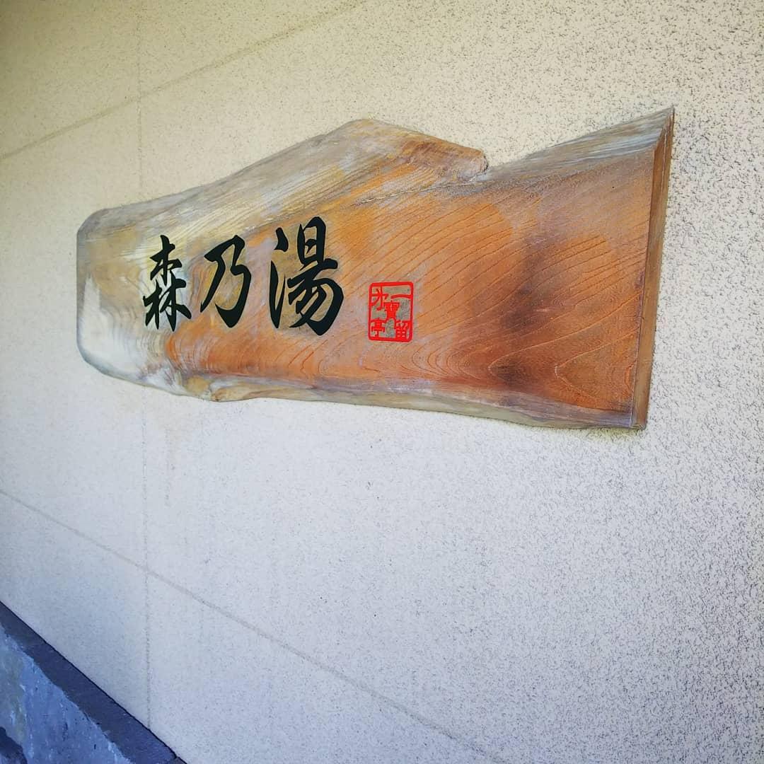 森乃百日氷(もりのひゃくにちごおり)の看板