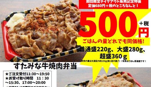 すたみな太郎の『超盛テイクアウト弁当 500円(税抜)』が札幌石山店でも販売を開始!