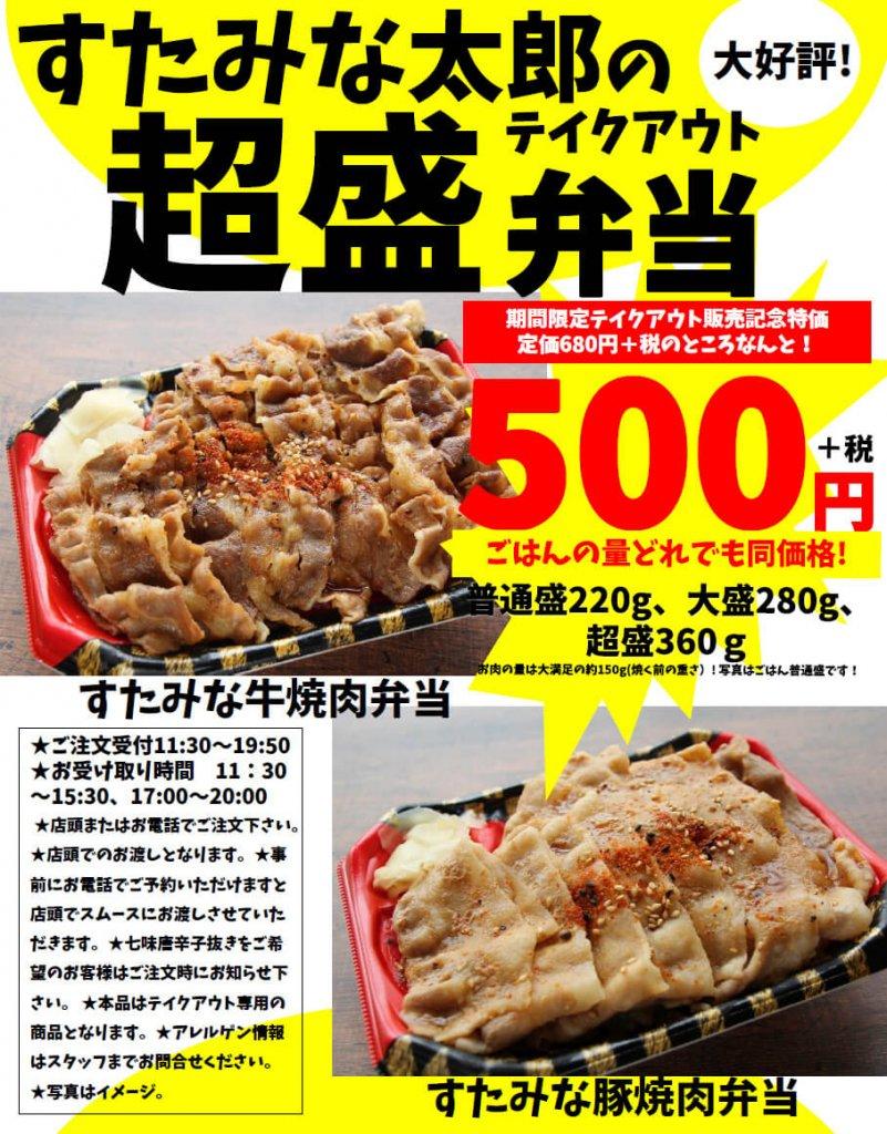 すたみな太郎の限定店舗にて超盛のテイクアウト弁当を500円(税抜)で ...