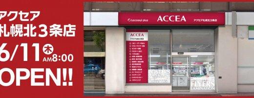 【アクセア 札幌北3条店】オンデマンド印刷のアクセアが札幌駅近くにオープン!