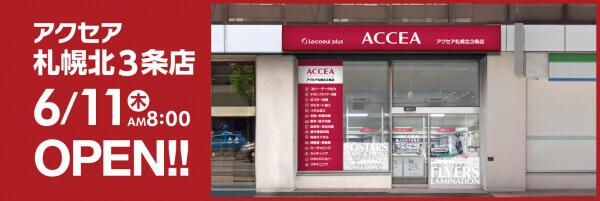 アクセア 札幌北3条店の外観