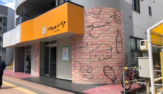 【マスカットボア】惜しまれつつ閉店した西区の老舗洋菓子店が製法・味を引き継ぎ八軒に新店をオープン!