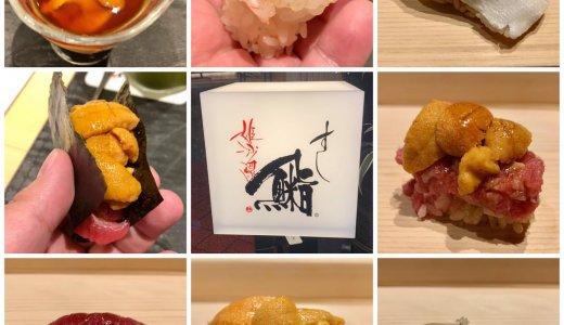 【姫沙羅(ひめしゃら)】円山エリアにあるミシュラン北海道2017二つ星を獲得の名店!魚米旨に『飲んべえ八寸』も