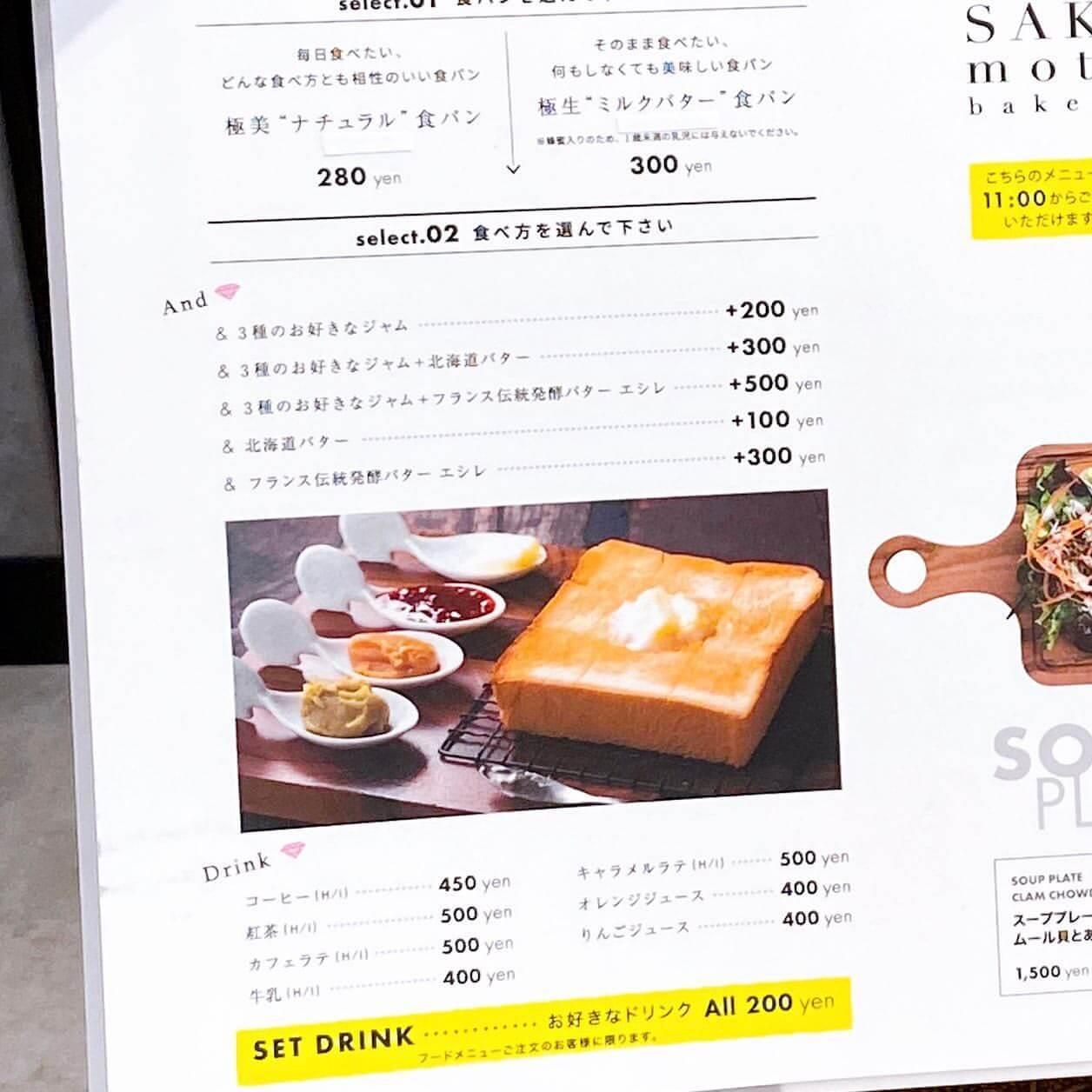 嵜本(さきもと)ベーカリーカフェ 大丸札幌店のカフェメニュー