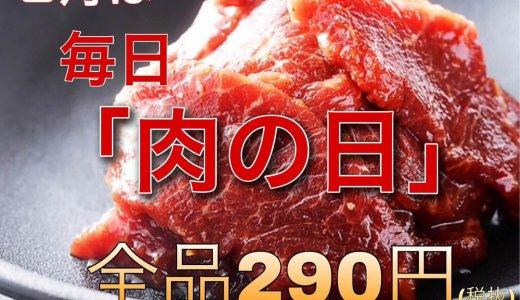 人気メニューが全て290円!焼肉たいはーら すすきの南店・麻生店で6月は毎日『肉の日』を開催しているぞっ!