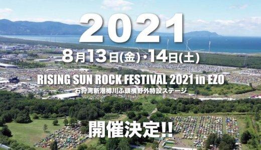 2021年度のRISING SUN ROCK FESTIVAL in EZOの開催が早くも決定!2020年度のチケット詳細は6月5日(金)に発表