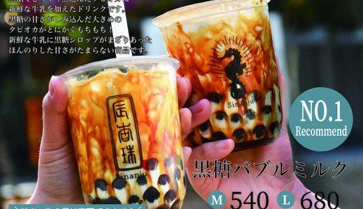 狸小路にある台湾タピオカドリンク専門店 辰杏珠が6月12日限定で全商品100円引きキャンペーンを実施!