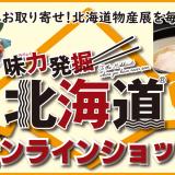 北海道グルメ専門ショッピングサイト『味力発掘!北海道オンラインショップ』がオープン!