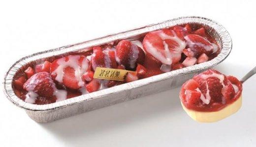 丸井今井で道産グルメを販売する大通グルメウォークが開催!みれい菓の『札幌カタラーナ』などを販売!