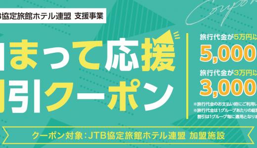 JTBが国内宿泊で利用できる『割引クーポン』を6月19日より配布!最大で5,000円割引に!