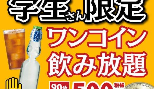 串カツ田中が学生限定の500円(税抜) 90分ドリンク飲み放題を開催!