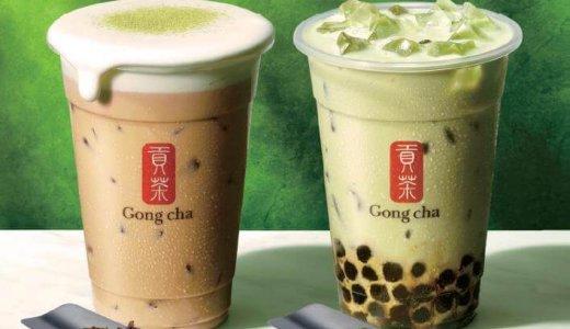 ゴンチャから毎年好評の人気メニュー『ほうじ茶 ミルクティー』&『玄米茶 ミルクティー』が発売!