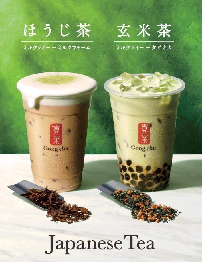 ゴンチャの『ほうじ茶 ミルクティー』、『玄米茶 ミルクティー』