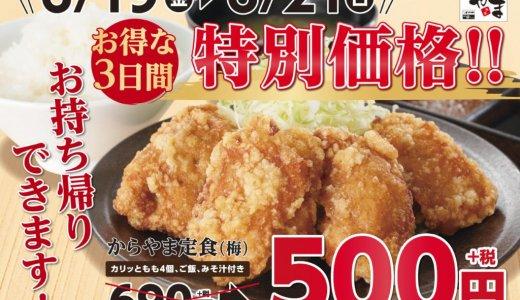 からあげ専門店 からやまでお客様感謝祭として『からやま定食』をお得な特別価格で販売!