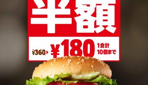 【期間限定】バーガーキングの人気メニュー『ワッパー ジュニア』が半額の180円で買えるぞ!