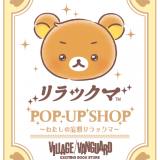 札幌エスタにて『リラックマPOP-UP SHOP』が開催!キリッとしたリラックマが登場しますよっ!