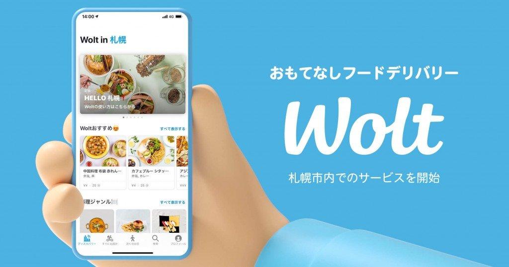 札幌初進出のデリバリーサービス『Wolt(ウォルト)』