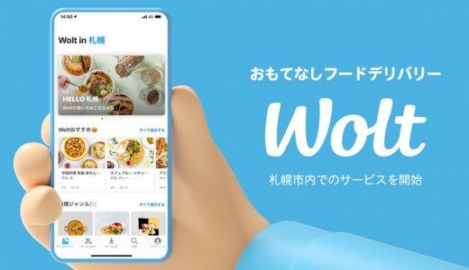 布袋やカフェブルーも対象!フィンランド発のデリバリーサービス『Wolt(ウォルト)』が札幌でサービス開始!