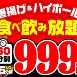 白木屋・笑笑にて『3種の唐揚げ食べ放題&ハイボール飲み放題』を1人様 999円で提供しているぞっ!