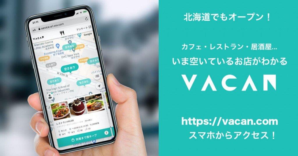 Webサービス『VACAN』