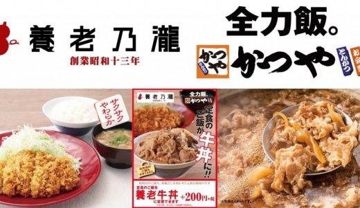 とんかつ専門店 かつやで養老乃瀧が販売する『養老牛丼』が食べれるようになったぞ!
