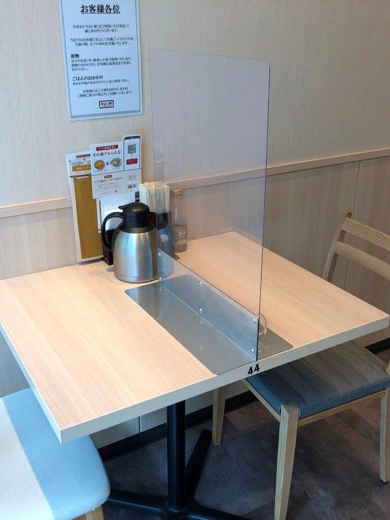 やよい軒のテーブルのパーテーション