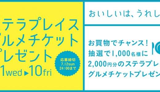 札幌ステラプレイスで2,000円分のグルメチケットが当たるかもしれない『グルメチケットプレゼント』を開催!