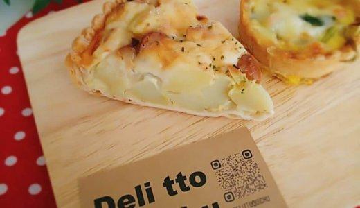 【デリット キッチュ】円山にあるキッシュとデリのテイクアウト専門店!野菜ポタージュなども提供っ