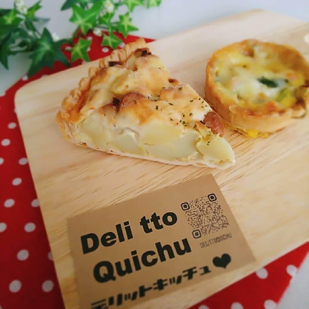 Deli tto Quichu(デリット キッチュ)の『ほうれん草とベーコン・ジャーマンポテト・かぶとブルーチーズ』