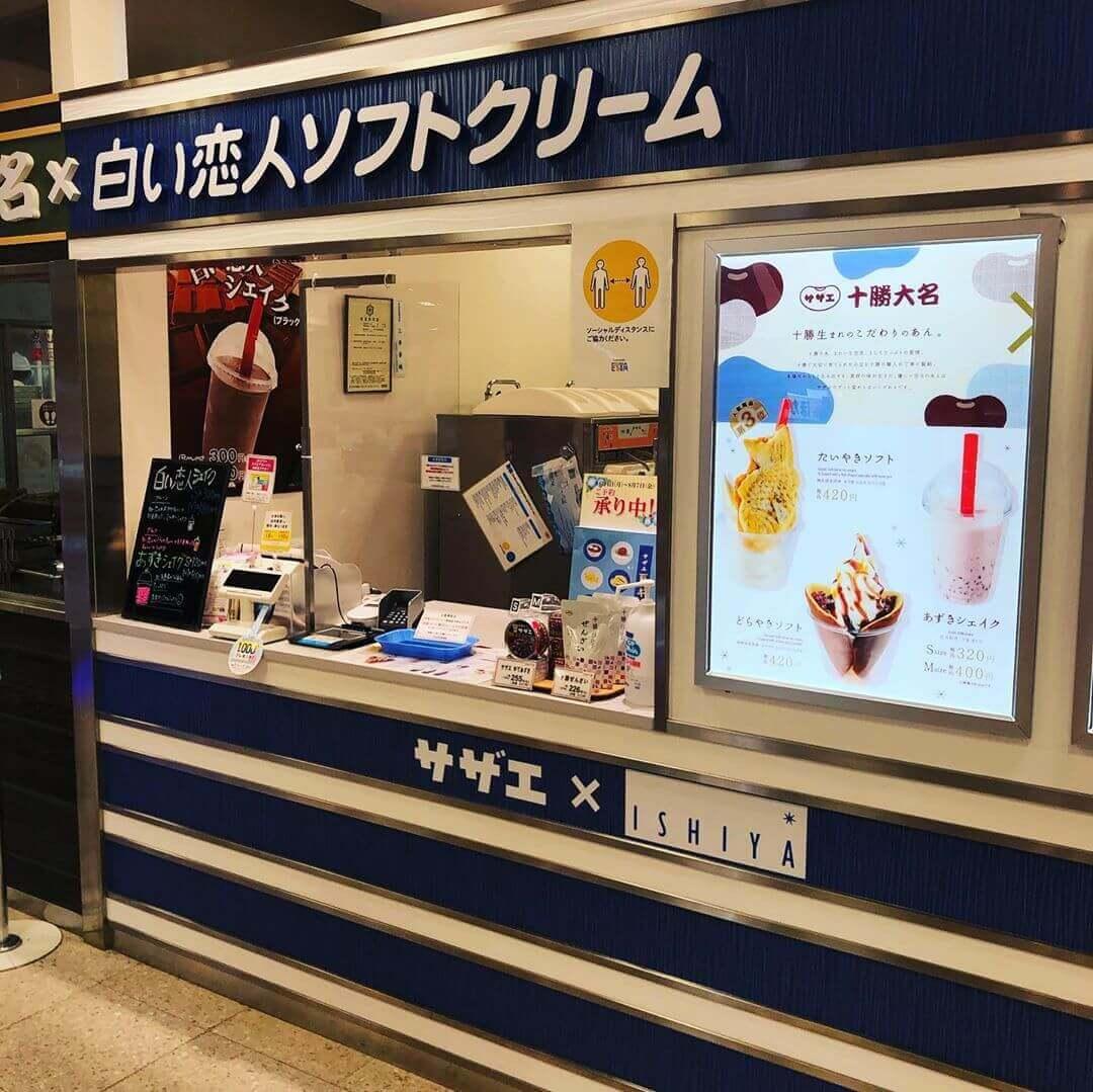 サザエ×ISHIYA サザエ十勝大名 ソフトクリーム店の外観