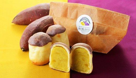 【夜の鶴、月の芋。】大通に札幌初の薄皮焼き芋餡パン専門店がオープン!ソフトクリームも販売!